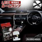 ショッピングLED LED レクサス RX350/450h GGL10/15 ルームランプ 3chip LEDバルブ