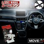 ショッピングLED LED ムーヴ LA150/160S ルームランプ 車種専用設計 ドライバー付 シェアスタイル [K]