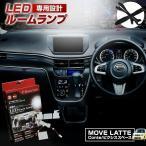 ショッピングLED LED ムーヴ ラテ コンテ ルームランプ 3chip LEDバルブ