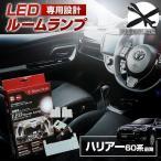 ショッピングLED LED 60系前期 ハリアー ルームランプ 完全型取り設計 超豪華セット シェアスタイル [K]