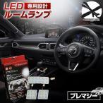 LED プレマシー CREW ルームランプ 3chip LEDバルブ