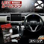 LED スペーシア MK32S MK42S ルームランプ 3chip LEDバルブ