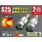 ショッピングLED LEDバルブ アンバー S25 口金 シングル 4W  ピン角180°2個1set シェアスタイル