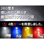 ショッピングLED LEDバルブ T10 T16 ウェッジ球 5連  白/青/黄/赤