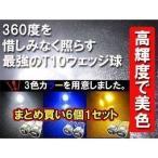 ショッピングLED LEDバルブ T10 T16 ウェッジ球 5連  白/青/黄/赤 6個セット シェアスタイル