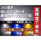 ショッピングLED LEDバルブ T10 T16 ウェッジ球 5連  白/青/黄/赤 10個セット シェアスタイル