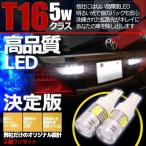 ショッピングLED LEDバルブ デックス T16 ウェッジ球 5W バック球用 ホワイト 2個セット