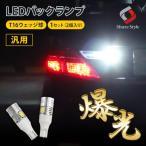 ショッピングLED LEDバルブ ハリアー 60系 30系 T16 ウェッジ球 5W バック球用 ホワイト 2個セット
