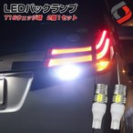 ショッピングLED シェアスタイル LEDバルブ C-HR T16 ウェッジ球 5W バック球用 ホワイト 2個セット