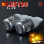 ショッピングLED シェアスタイル LEDバルブ ウィンカー T20 ウェッジ球 5W  2個セット[J]