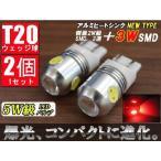 ショッピングLED LEDバルブ T20 ウェッジ球 5W 赤 ダブル 2個セットテールランプ