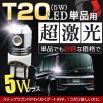 LED ステップワゴン RP T20 ウェッジ球 5W LEDバルブ  白色 バックランプ球など シェアスタイル [J]