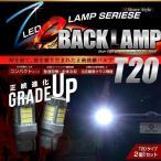 ショッピングLED シェアスタイル LED バックランプ ウェッジ球 T20 5W LEDバルブ 2個 白色 バックランプ球など