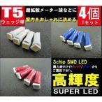 ショッピングLED LEDバルブ T5 ウェッジ球 3chip SMD 4個セット シェアスタイル [J]