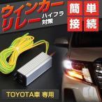 LED ウィンカーリレー ウインカー トヨタ汎用 LEDウインカー交換