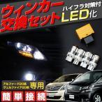 ショッピングLED LED ウィンカー ヴェルファイア 20系 アルファード 20系 T20 ウェッジ球バルブ×4個+ ハイフラ防止後付け8ピンウインカーリレー ウィンカー交換セット[J]