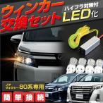 Yahoo!LED HIDの老舗シェアスタイルシェアスタイル ヴォクシー 80系 ノア 80系用 LEDウインカー交換セット T20ウェッジ球バルブ×4個 + ハイフラ防止後付けウインカーリレー このセットで一台分