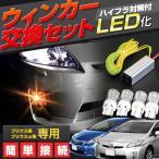 ショッピングLED LED ウィンカー プリウス プリウスα T20 ウインカーリレー ウィンカー交換セット シェアスタイル [J]