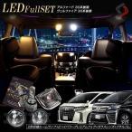ヴェルファイア LED vellfire アルファード alphard 30系 フルLED化セット