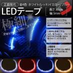 ショッピングLED LEDテープ 内装電飾 5mm幅 正面発光 30cm 全4色 シェアスタイル [A]