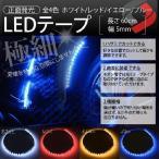 ショッピングLED LEDテープ 内装電飾 5mm幅 正面発光 60cm 全4色 シェアスタイル [A]