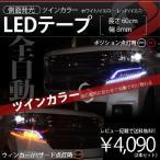 ショッピングLED LEDテープ 内装電飾 側面発光 ツインカラー8mm幅 60cm 2本セット
