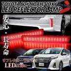 LED ノア ヴォクシー 80系専用 トヨタ 光るLEDリフレクターランプ リア [レッド]