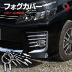 ヴォクシー 80系 フォグカバー メッキ鏡面仕上げ ZSグレード