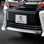 外装パーツ ヴォクシー 80系 専用 TOYOTA トヨタ フロントバンパートリムガーニッシュ 2ピースセット