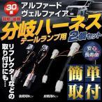 ヴェルファイア 30系 アルファード 30系 LEDリフレクター取付用