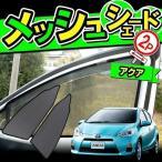 シェアスタイル トヨタ アクア専用 メッシュシェード 2P