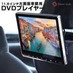 DVD 車載用 ポータブルDVDプレイヤー/モニター9インチ ヘッドレスト用
