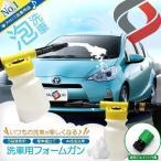 洗車用カーフォームガン/洗車ガン/カーシャンプーガン 6段階希釈