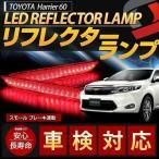 Yahoo!LED HIDの老舗シェアスタイルシェアスタイル LED ハリアー harrier 60系前期専用 光るLEDリフレクターランプ [レッド] トヨタ