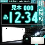 超高輝度 極薄8mm 12V車 光学式ELシートより明るい