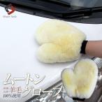 Yahoo!LED HIDの老舗シェアスタイルシェアスタイル 洗車用ムートングローブ(ベージュ) 羊毛100%使用