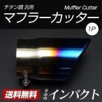 チタン調マフラーカッター1P 汎用