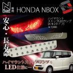 LEDランプ NBOX専用 ハイマウントストップランプ ホンダ 2タイプ