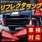 ヴォクシー 80系 エアログレード車専用 リフレクター ブレーキランプ