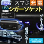ヴォクシー 80系 ノア 80系 増設用USB付シガーソケット ブラック USBポート シガーソケッ