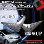 シェアスタイル リアテールガーニッシュ30系プリウス専用 ABS樹脂カーボン調