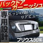 【ChallengeSale】プリウス prius 50系 前期専用 外装パーツ バックドアガーニッシュ 2P シェアスタイル [J][K]