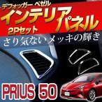 プリウス 50 デフォッガーベゼルインテリアパネル 内装 ABS樹脂製メッキパーツ 2p シェアスタイル [J][K]