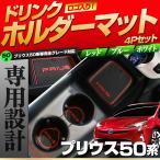 内装パーツ プリウス prius 50系 TOYOTA トヨタ ドリンクホルダーマット 4p インナー シリコンゴム