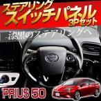 プリウス 50 ステアリングスイッチパネル 3p ハンドル ガーニッシュ ドレスアップパーツ PRIUS 50系 TOYOTA トヨタ