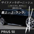 プリウス 50系 モデリスタ用サイドメッキガーニッシュ 2P  シェアスタイル