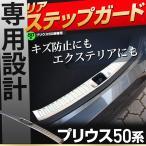 プリウス50系専用 前期・後期対応 パーツ TOYOTA トヨタ リアステップガード 1p ステンレス製 シェアスタイル [J]