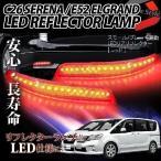 ショッピングLED LED エルグランド ELGRAND E52 セレナ SERENA C26 専用 リフレクターLEDランプ シェアスタイル [A]