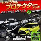 新型シエンタ 170系 ドアハンドルプロテクター 全グレード対応 [J2]