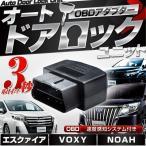 ヴォクシー 80系 ノア 80系 車速ドアロック車速度感知システム付OBD OBD2
